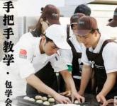 烘焙师培训
