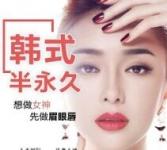 北京美容美发化妆美甲培训班学校