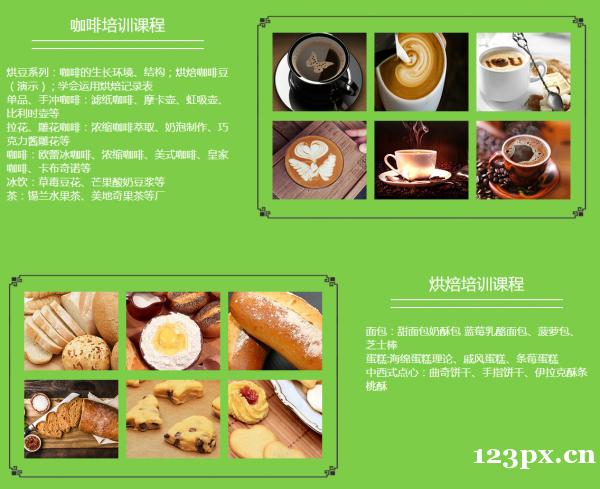 西点精英班   杭州嘉匠西点西餐咖啡烘焙艺术学院