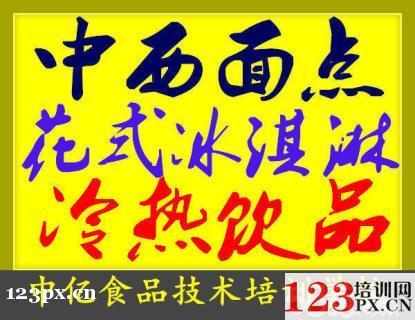 北京糖艺蛋糕培训机构
