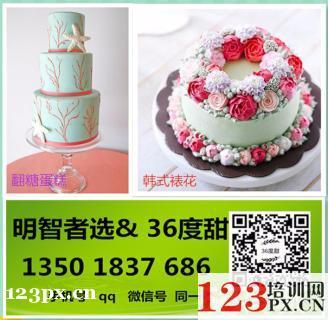 温州专业蛋糕培训