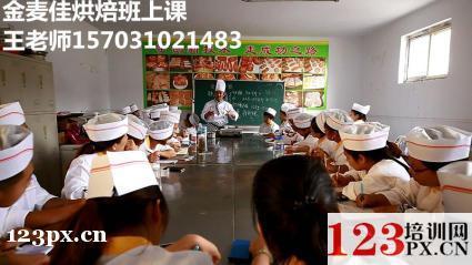 济南短期蛋糕培训