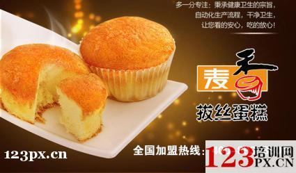 松原蛋糕师培训学校
