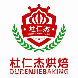 中国西点蛋糕培训学校