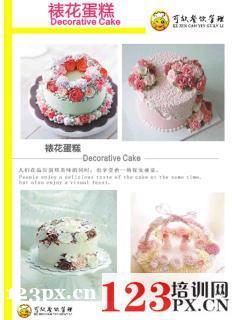 苏州烘焙蛋糕培训学校