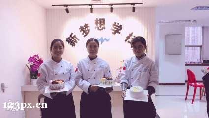 蛋糕师培训的学校