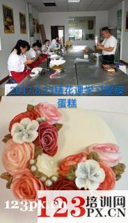 上海裱花蛋糕培训