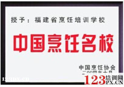 深圳市西点蛋糕培训学校