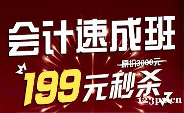199元零基础学会计,大易教育会计速成班等你来!