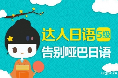 上海商务日语、达人日语、日语考级、日本出国留学培训