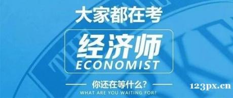 大易教育告诉你,经济师证书的含金量到底有多高?