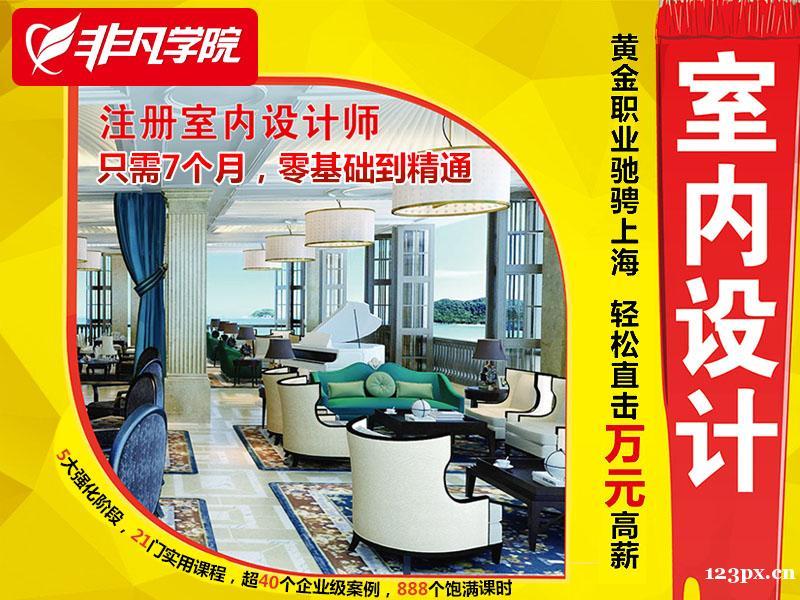 上海室内设计培训、不断学习新知识,适应市场变化需求