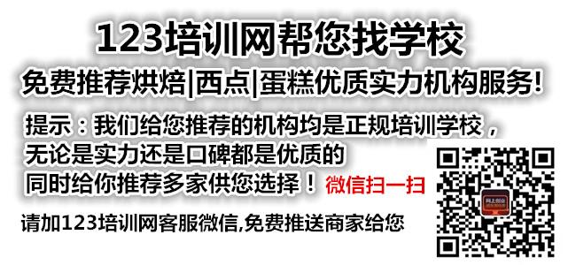 广州蛋糕西点培训机构有哪些